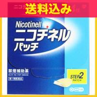 【第1類医薬品】ニコチネルパッチ10 14枚【セルフメディケーション税制対象】