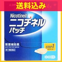 【第1類医薬品】ニコチネルパッチ20 14枚【セルフメディケーション税制対象】