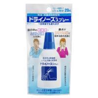 「ドライノーズスプレー」は、空気の乾燥によっておこるドライノーズに使用するスプレーです。鼻の中の乾燥...