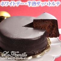 3/31お届けまで ホワイトデーのお返し ホワイトデー チョコ  ホワイトデー 2020 チョコレート  半熟ザッハトルテ (おのし・包装・ラッピング不可)