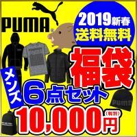 ★2019年新春プーマ PUMA メンズ福袋 予約販売1月1日お届け予定   ●ESS PADDED...