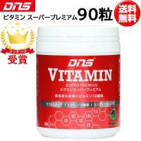 DNS(ディーエヌエス) ビタミン スーパープレミアム 90粒(dns)(あすつく即納)