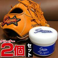 【お得な2個セット】久保田スラッガー グラブ・スパイクケア クリーナー E-156 野球用品 オイル