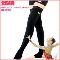 ササキスポーツ(SASAKI) 新体操 ウェア HOTオーバーニーレッグウォーマー(裏起毛) HW-8042