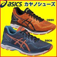 【商品説明】 すべてはフルマラソン完走のために。安定性、ホールド性が向上したGEL−KAYANO 2...