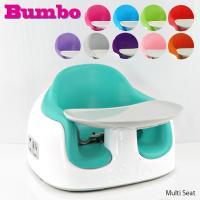 【在庫処分SALE】【同梱不可】【返品交換不可】『Bumbo-バンボ-』Bumbo Multi Seat+Tray ベビーソファ マルチシート ベビーチェアトレイ付き