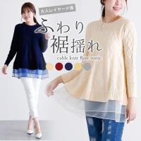 レディースファッション 春物 春ファッション レディース 30代 40代ニット レディース 裾フリル...