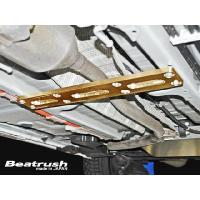 ビートラッシュ・フロアー補強バーはフロントフロアー左右フレーム間を接合しフロアーボディ剛性を高めます...