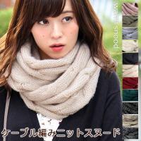 【商品番号】57032sn1230  送料無料☆  オーソドックスなケーブル編みですが、 巻くと自然...