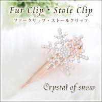 【商品番号】76056cp0792 送料無料☆  雪の結晶をモチーフにしたクリップです 一気に冬気分...
