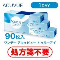■商品名:ワンデーアキュビュートゥルーアイ90枚パック (1day true eye 90) ■製造...