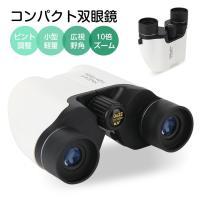 双眼鏡 10倍 ピント調節 コンサート ドーム 眼幅調節可能 小型 コンパクト 望遠鏡 軽量 高性能 収納袋付 ライブ 野球観戦 登山 運動会
