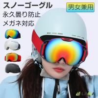 P10倍UP中 スキーゴーグル スノーゴーグル UVカット 紫外線カット スキー ゴーグル レボミラー ダブルレンズ スノーボードゴーグル 全4色 プレゼント