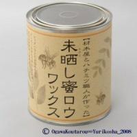 一番絞りエゴマ油(種子:中国産/国内製造)国産蜜ロウ(無漂白)だけでつくった無垢材専用の天然エコワッ...