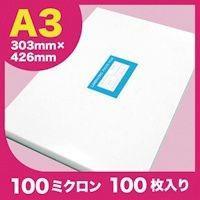 A3サイズ(303×420)のラミネートフィルムです。 ●フィルム厚:100ミクロン ●枚数:100...