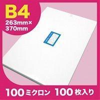 B4サイズ(263×370)のラミネートフィルムです。 ●フィルム厚:100ミクロン ●枚数:100...