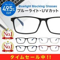 PCメガネ ブルーライトカット 49%カット パソコン メガネ パソコン用メガネ UVカット 紫外線 ブルーライト サングラス 度なし 伊達メガネ