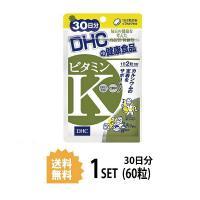 DHC ビタミンK 30日分 (60粒) ディーエイチシー サプリメント ビタミンK CPP ビタミンD3 粒タイプ