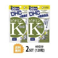 2パック DHC ビタミンK 30日分×2パック (120粒) ディーエイチシー サプリメント ビタミンK CPP ビタミンD3 粒タイプ