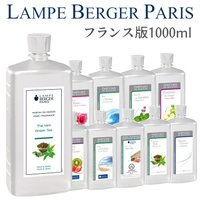 【あすつく対応】 ランプベルジェ製 アロマオイル 天然の エッセンシャルオイル を配合しています。 ...