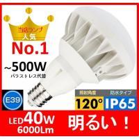 LEDビームランプE39 LED水銀灯 300Wバラストレス水銀灯代替 明るい6000Lm 軽い 安...