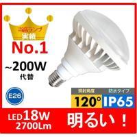 LEDビームランプE26 看板投光用スポットライト LED防水ビームランプ 【製品仕様】 型番 : ...