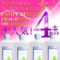 【正規品】送料無料ランプベルジェフレグランスオイル1000ml 4本セット