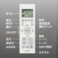 ◆プラスチック・白色 ◆高-28 幅-181×50mm 重-0.2kg ◆リモコン照明器具用送信機 ...