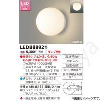 LED電球(E26)一般電球形 一般住宅 浴室用 ブラケット/シーリングライト ランプ別売 ○光源寿...