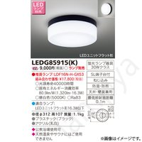 LEDユニットフラット形(GX53-1a) 公衆浴場対応 シーリングライト 蛍光ランプ器具30Wクラ...