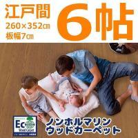 ウッドカーペット 6畳 フローリングカーペット 江戸間 6帖 六畳 6畳 マット フロアマット 木製...