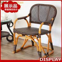【商品名】 アウトレット サンフラワーラタン 籐(ラタン)製 パーソナルチェア 籐製 椅子(C117...