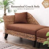 【ポイント】 アジアン家具の代表格、バナナリーフシリーズのリラックスカウチソファ。ナチュラル素材にし...