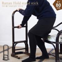つかまり立ち ステッキ 杖 立ち上がり補助 介護 籐家具 ラタン R408CB 祖母 祖父 プレゼント おすすめ 敬老の日 ギフト