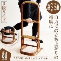 〈ポイント〉 つかまり立ちの補助器具として最適なラタンのステッキ。腰や膝の負担を軽減して楽に立ち上が...