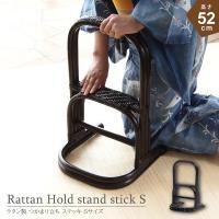 【ポイント】 つかまり立ちの補助器具として最適なラタンのステッキSサイズタイプ。腰や膝の負担を軽減し...