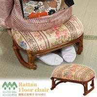 【商品名】 サンフラワーラタン 籐製 正座椅子  (R74HRJ) 【ポイント】 膝への負担を和らげ...