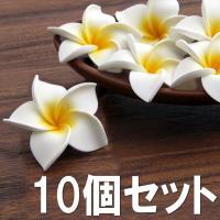 アジアン雑貨 バリ 造花 プルメリア 10個セット