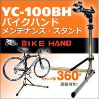 ロードバイク等、自転車のメンテナンスに最適な自転車スタンド(メンテナンススタンド/ワークスタンド)で...