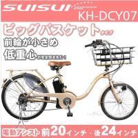 【送料無料】低床フレームタイプで乗り降りしやすい電動アシスト自転車。前輪20インチで低重心の安定走行...