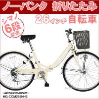 【送料無料】ノーパンクタイヤ 26インチ 自転車 折り畳み式自転車 シマノ6段ギア付き自転車です。 ...
