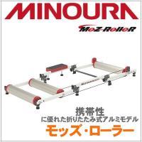 【商品名】MINOURA MOZ-Roller モッズローラー  【サイズ】設置寸法 ・ 高さ : ...