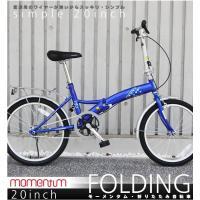 シンプルな折りたたみ自転車。荷台付きです。  【自転車名称】MOMENTUM  CONWAY1.0 ...