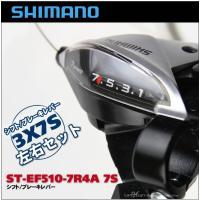 シマノ SHIMANO シフト/ブレーキレバー 左右セット(3×7段)となります。  ●右レバー 【...