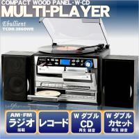 多機能レコードプレーヤー マルチレコードプレーヤー デジタル変換 ミニコンポ CDプレイヤー ターンテーブル ダブルカセット ダブルCD