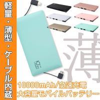 ■商品名 ケーブル内蔵モバイルバッテリー 大容量10000mAh急速充電器 ■仕様 薄型で軽量なハン...