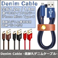 ■商品名 デニム 充電ケーブル ■ 特徴 スマートフォンの充電ケーブルをデニム生地で作っちゃいました...