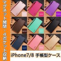 ■商品名 iPhone7 手帳型ケース iPhone8 手帳型ケース ■特徴 iPhone7/8対応...