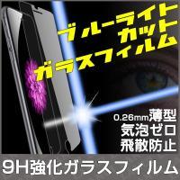 ■ 商品名  9Hブルーライトカット iPhone用ガラス保護フィルム ■ 仕様  このフィルムは液...