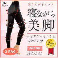 2枚セット 「プラチナ ゲルマニウム美脚スパッツ 」 ※中厚型の販売ページになります。 睡眠時間を利...